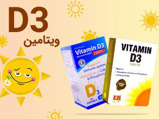 بنر ویتامین D3 فروش ویژه