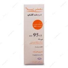 کرم ضد آفتاب انواع پوست SPF95 دکتر ژیلا 50g