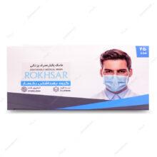 ماسک سه لایه آبی رنگ پلدار رخسار Rokhsar پک 25 عددی