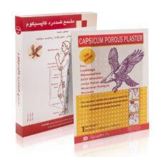 چسب ضد درد عضلانی کاپسیکوم capsicum بسته 1 عددی – عقاب نشان
