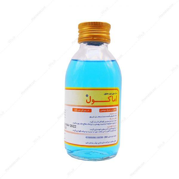 محلول ضد عفونی کننده دست اماکول