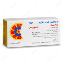 قرص ویتامین ث جویدنی 250 Vitamin C حکیم 30 عددی
