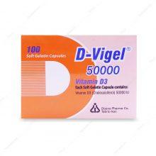 پرل ویتامین د3 دی ویژل D-Vigel 50000 دانا 100 عددی